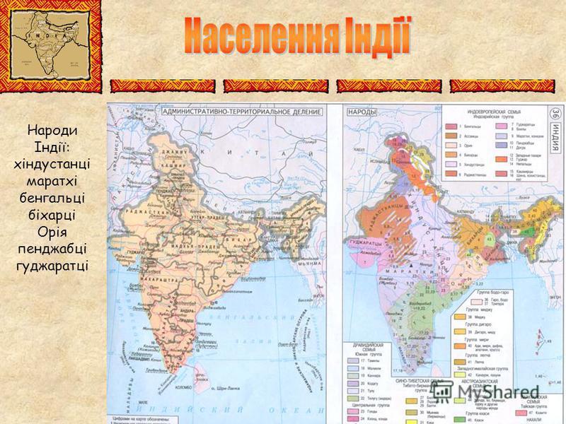 Народи Індії: хіндустанці маратхі бенгальці біхарці Орія пенджабці гуджаратці