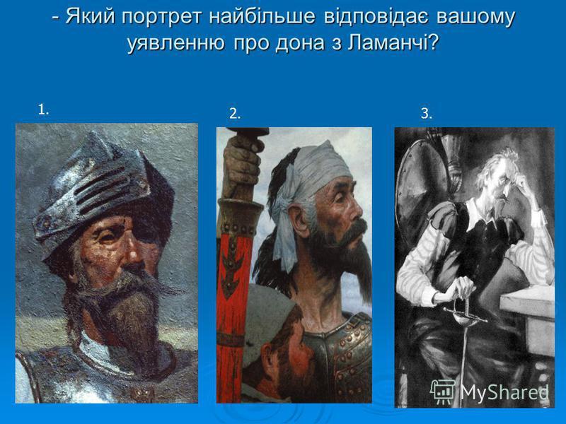 - Який портрет найбільше відповідає вашому уявленню про дона з Ламанчі? 1. 2.3.