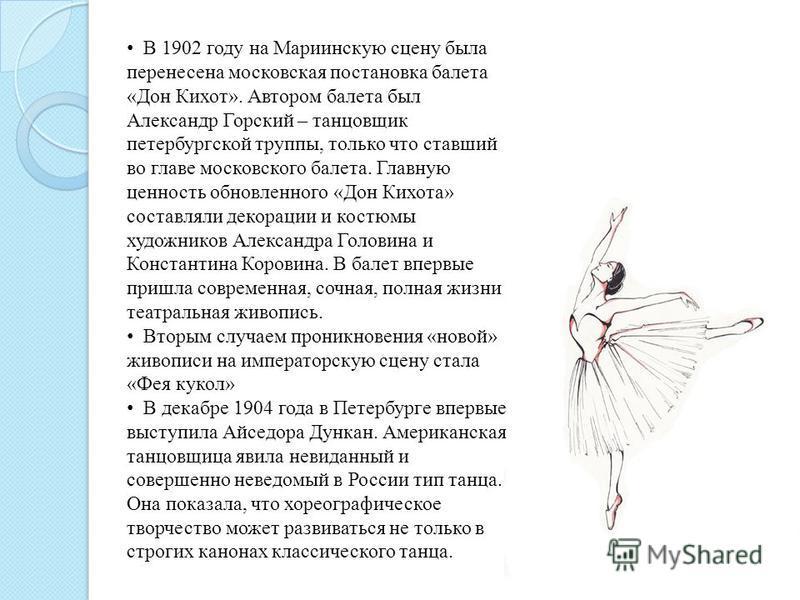В 1902 году на Мариинскую сцену была перенесена московская постановка балета «Дон Кихот». Автором балета был Александр Горский – танцовщик петербургской труппы, только что ставший во главе московского балета. Главную ценность обновленного «Дон Кихота