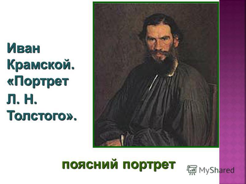 поясний портрет поясний портрет Иван Крамской. «Портрет Л. Н. Толстого».