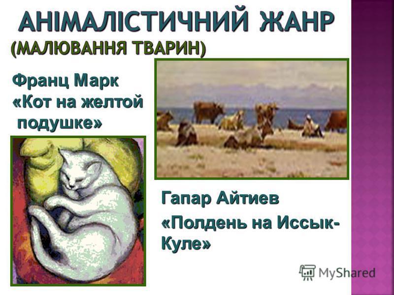 Франц Марк «Кот на желтой подушке» подушке» Гапар Айтиев «Полдень на Иссык- Куле»