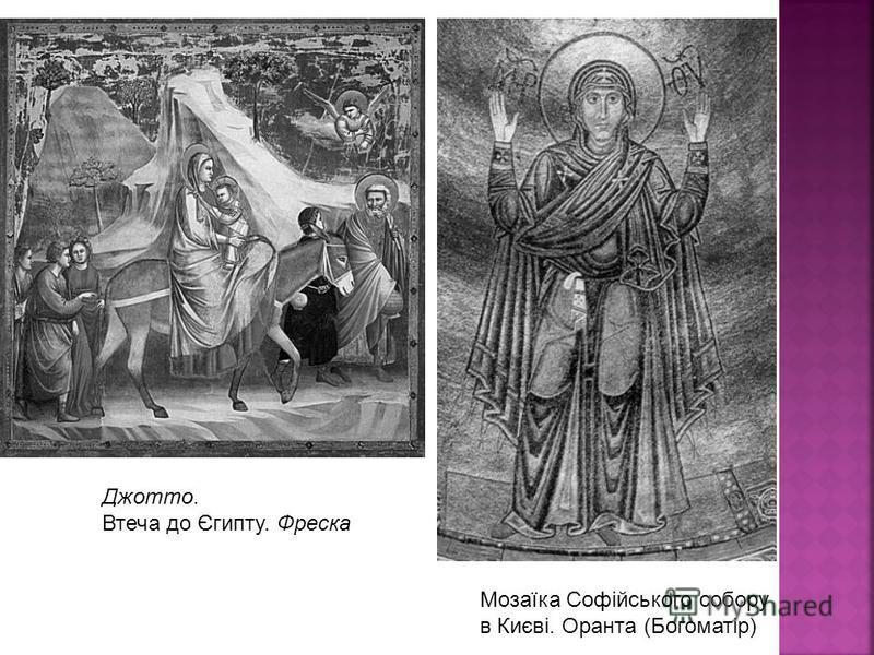 Джотто. Втеча до Єгипту. Фреска Мозаїка Софійського собору в Києві. Оранта (Богоматір)