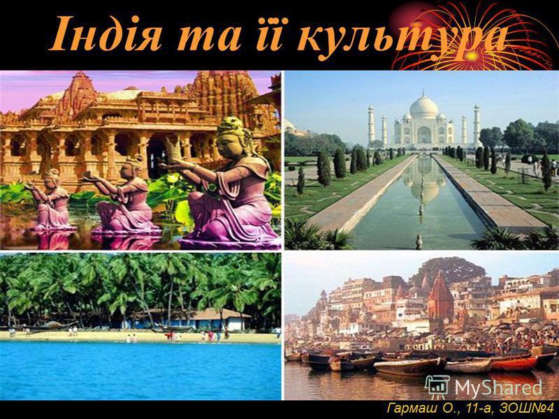 Індія та її культура Гармаш О., 11-а, ЗОШ4