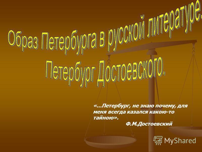«…Петербург, не знаю почему, для меня всегда казался какою-то тайною». Ф.М.Достоевский