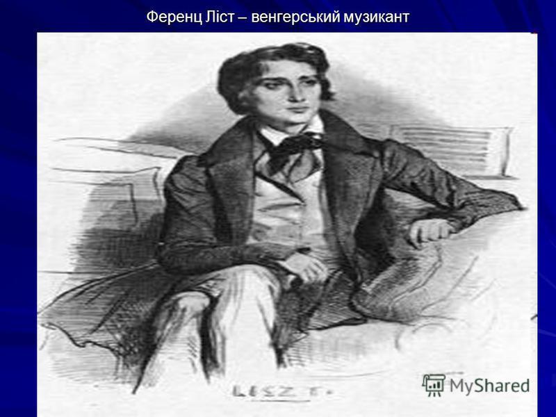 Ференц Ліст – венгерський музикант