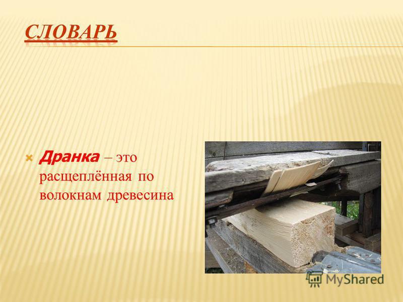 Дранка – это расщеплённая по волокнам древесина 16