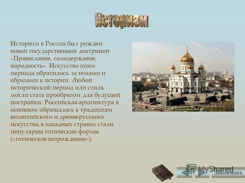 Историзм в России был рожден новой государственной доктриной «Православие, самодержавие, народность». Искусство этого периода обратилось за темами и образами к истории. Любой исторический период или стиль могли стать прообразом для будущей постройки.