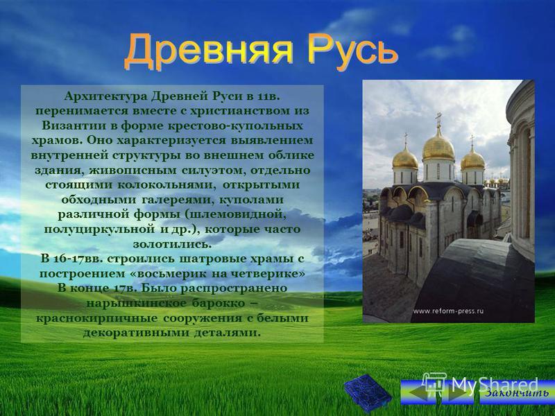Архитектура Древней Руси в 11 в. перенимается вместе с христианством из Византии в форме крестово-купольных храмов. Оно характеризуется выявлением внутренней структуры во внешнем облике здания, живописным силуэтом, отдельно стоящими колокольнями, отк