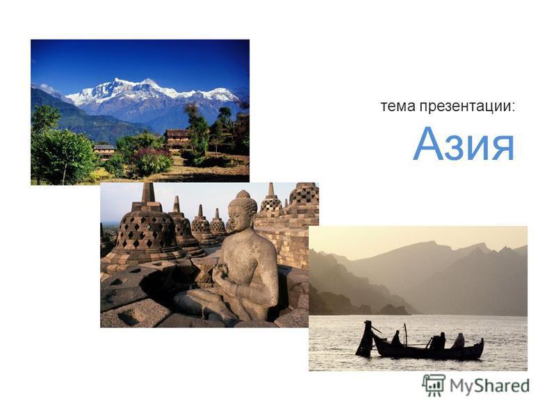 тема презентации: Азия