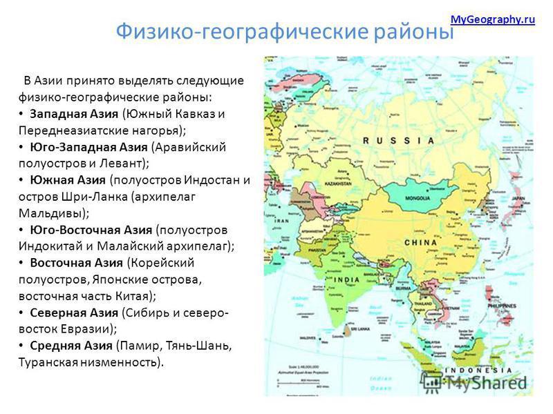 В Азии принято выделять следующие физико-географические районы: Западная Азия (Южный Кавказ и Переднеазиатские нагорья); Юго-Западная Азия (Аравийский полуостров и Левант); Южная Азия (полуостров Индостан и остров Шри-Ланка (архипелаг Мальдивы); Юго-