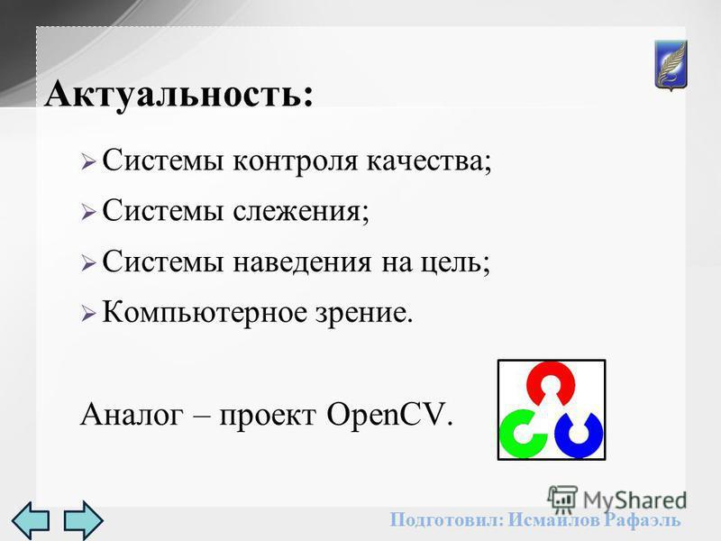 Системы контроля качества; Системы слежения; Системы наведения на цель; Компьютерное зрение. Аналог – проект OpenCV. Актуальность: Подготовил: Исмаилов Рафаэль