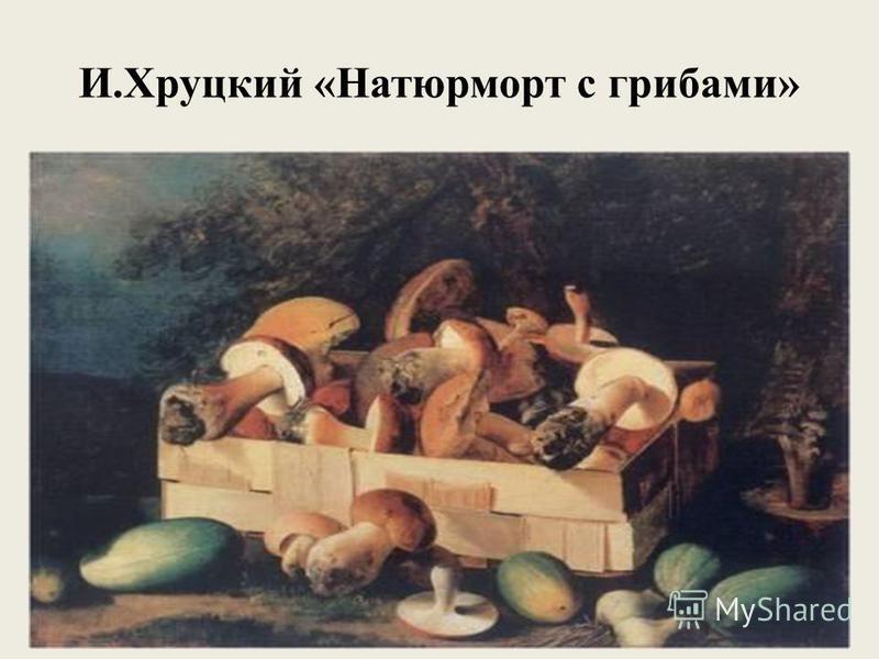 И.Хруцкий «Натюрморт с грибами»