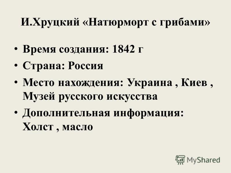 Время создания: 1842 г Страна: Россия Место нахождения: Украина, Киев, Музей русского искусства Дополнительная информация: Холст, масло