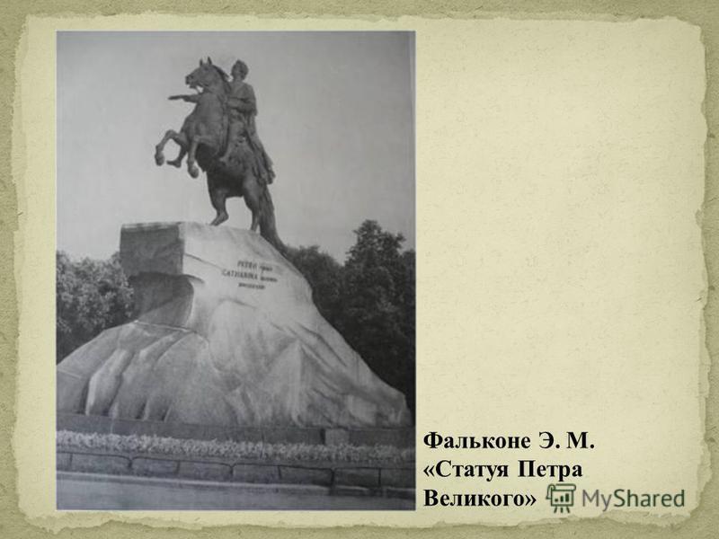 Фальконе Э. М. «Статуя Петра Великого»