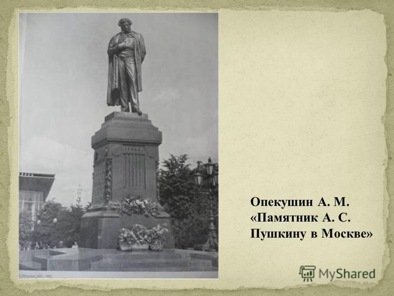 Опекушин А. М. «Памятник А. С. Пушкину в Москве»