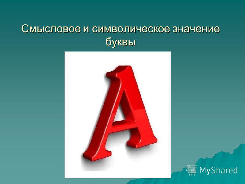 Смысловое и символическое значение буквы