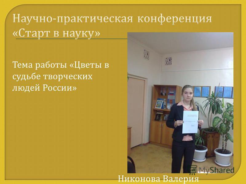 Никонова Валерия Тема работы «Цветы в судьбе творческих людей России»