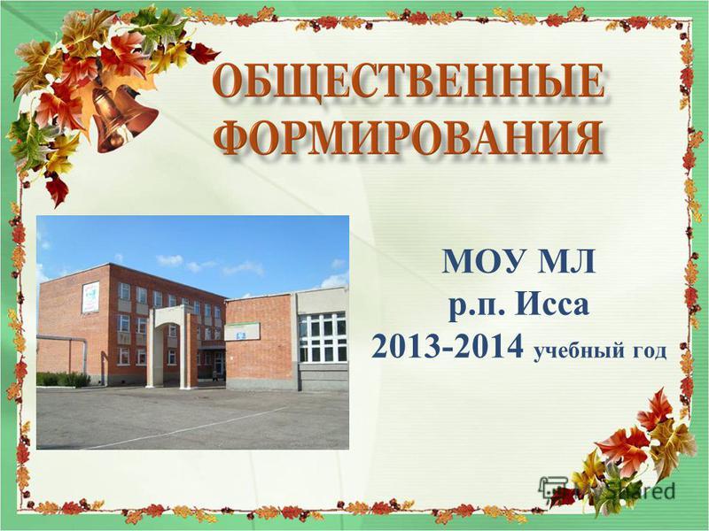 МОУ МЛ р.п. Исса 2013-2014 учебный год