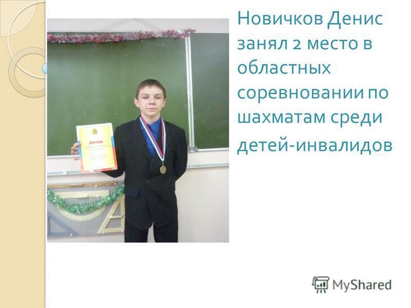 Новичков Денис занял 2 место в областных соревновании по шахматам среди детей - инвалидов