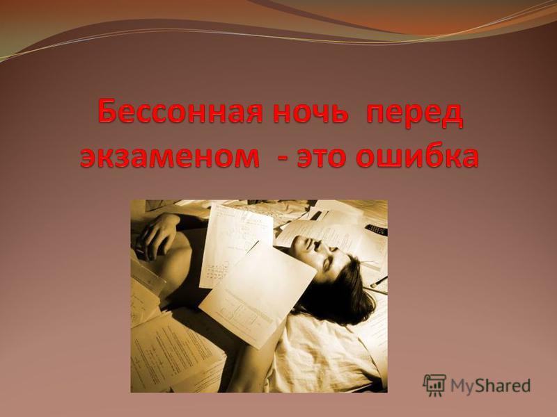 Обеспечьте ребенку полноценный отдых, он должен отдохнуть и как следует выспаться.