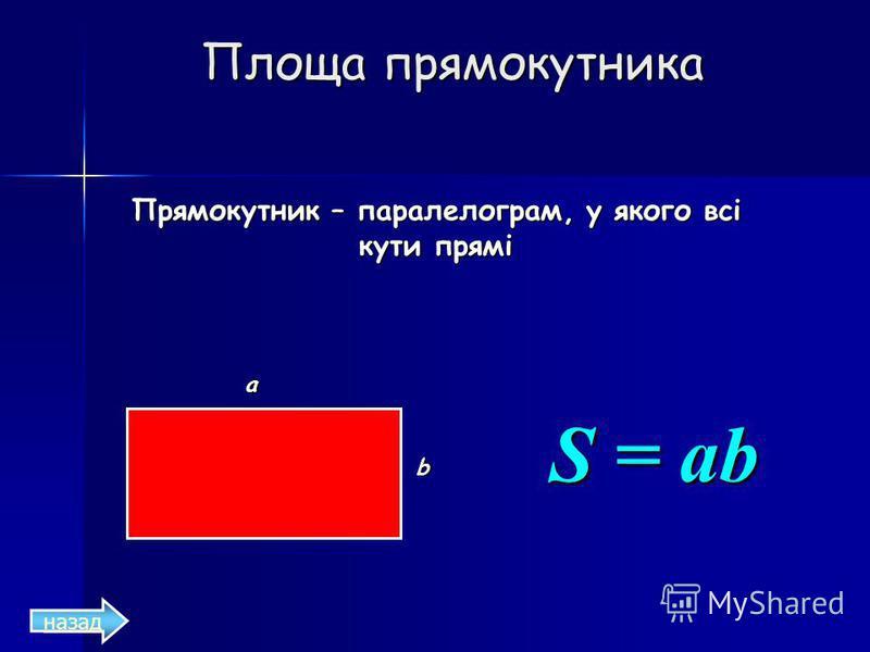 Площа прямокутника S = ab Прямокутник – паралелограм, у якого всі кути прямі a b назад