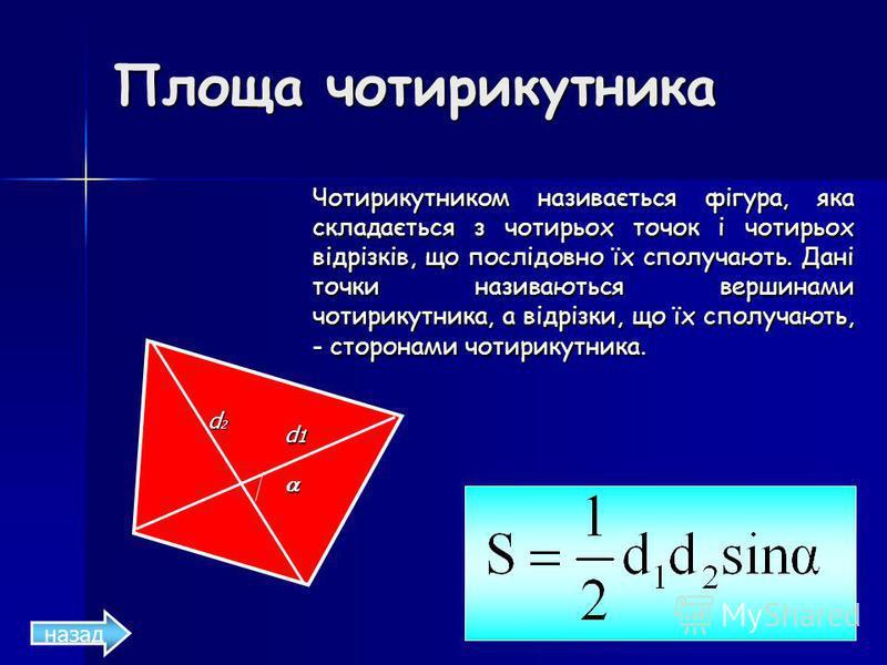 Площа чотирикутника Чотирикутником називається фігура, яка складається з чотирьох точок і чотирьох відрізків, що послідовно їх сполучають. Дані точки називаються вершинами чотирикутника, а відрізки, що їх сполучають, - сторонами чотирикутника. d2d2d2