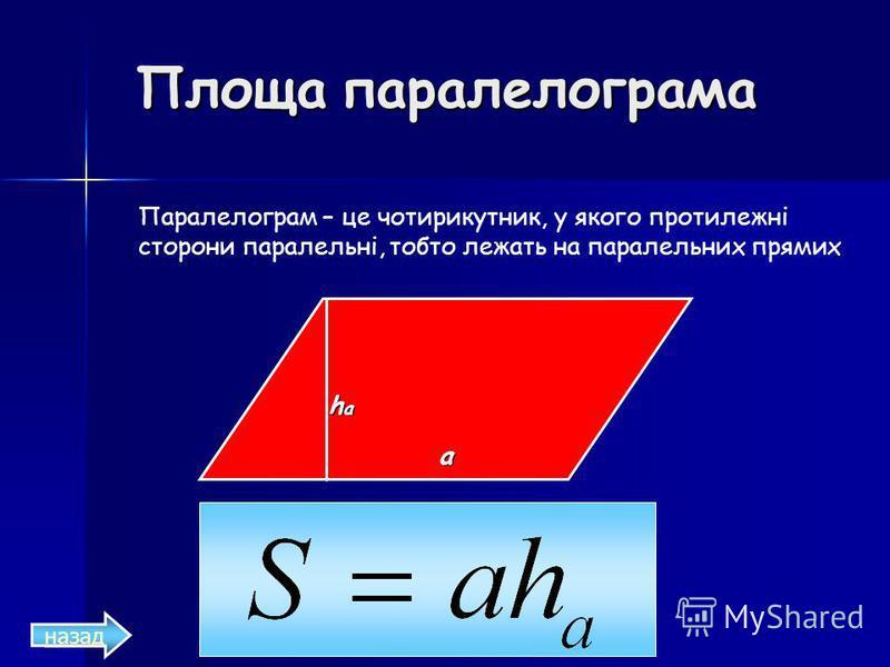 Площа паралелограма Паралелограм – це чотирикутник, у якого протилежні сторони паралельні, тобто лежать на паралельних прямих hahahaha a назад