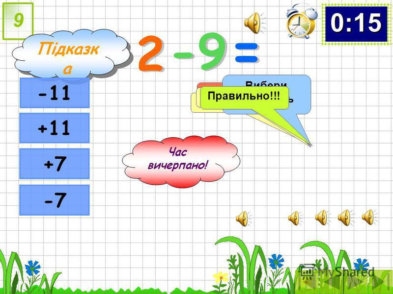 Час вичерпано! -8 -6-6 -6-6 = = 8 Неправильно Подумай … Підказк а Підказк а0:00:10:20:30:40:50:60:70:80:90:100:110:120:130:140:15 -2 -14 +14+14 2 Вибери відповідь Подумай ще Правильно!!!