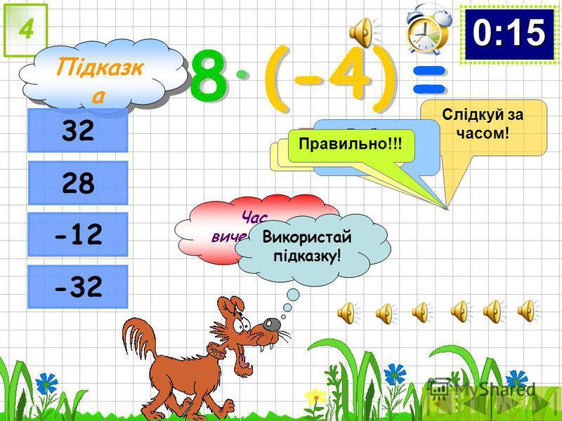 Час вичерпано! -2-2 -2-2 +2 = = 3 Неправильно Подумай … Підказк а Підказк а0:00:10:20:30:40:50:60:70:80:90:100:110:120:130:140:15 -4 0 +4 +12 Вибери відповідь Подумай ще Правильно!!!