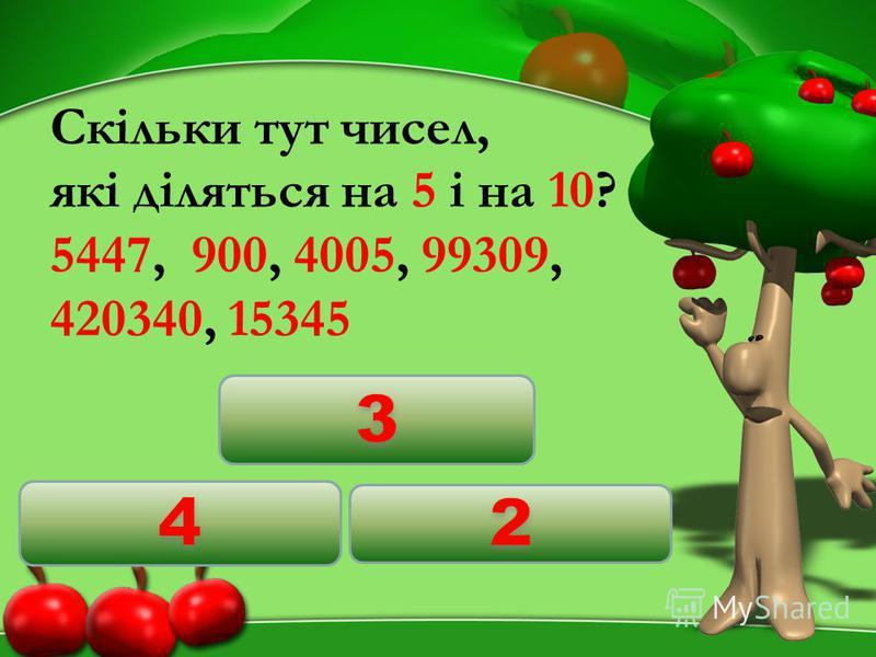 Скільки тут чисел, які діляться на 5 і на 10? 5447, 900, 4005, 99309, 420340, 15345