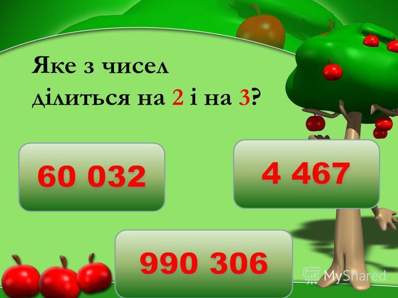 Яке з чисел ділиться на 2 і на 3 ?
