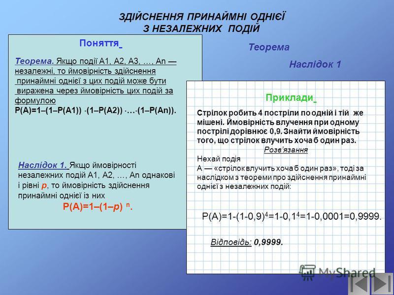 ДОБУТОК ПОДІЙ Поняття Приклади Добутком подій А і В називається подія С, що полягає в здійсненні обох подій А і В під час одиничного випробування. Позначається: С=А В або С=А В Подія А «1-й стрілець влучив в ціль», подія В «2-й стрілець влучив в ціль