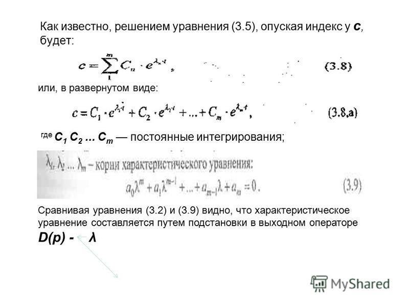 Как известно, решением уравнения (3.5), опуская индекс у с, будет: или, в развернутом виде: где С 1 С 2... С m постоянные интегрирования; Сравнивая уравнения (3.2) и (3.9) видно, что характеристическое уравнение составляется путем подстановки в выход