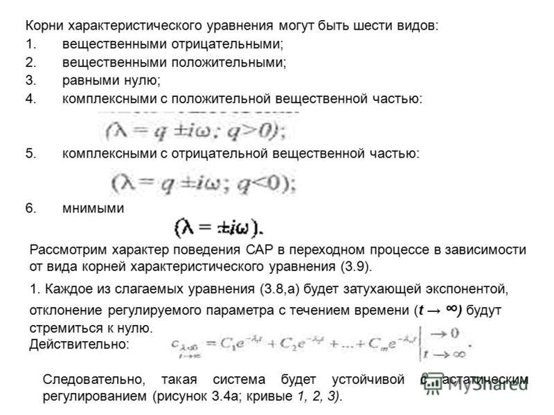 Корни характеристического уравнения могут быть шести видов: 1. вещественными отрицательными; 2. вещественными положительными; 3. равными нулю; 4. комплексными с положительной вещественной частью: 5. комплексными с отрицательной вещественной частью: 6