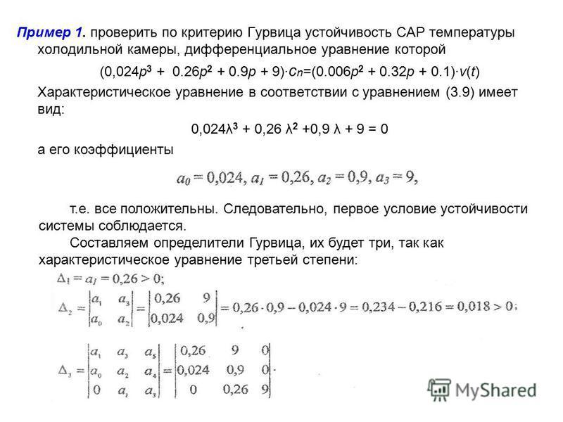 Пример 1. проверить по критерию Гурвица устойчивость САР температуры холодильной камеры, дифференциальное уравнение которой (0,024p 3 + 0.26p 2 + 0.9p + 9) c n =(0.006p 2 + 0.32p + 0.1)v(t) Характеристическое уравнение в соответствии с уравнением (3.