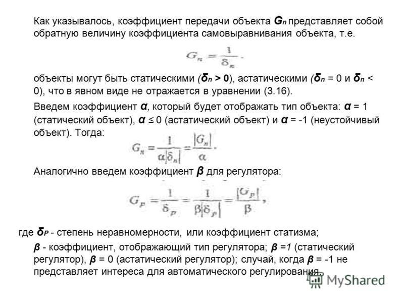 Как указывалось, коэффициент передачи объекта G n представляет собой обратную величину коэффициента самовыравнивания объекта, т.е. объекты могут быть статическими ( δ n > 0), астатическими ( δ n = 0 и δ n < 0), что в явном виде не отражается в уравне