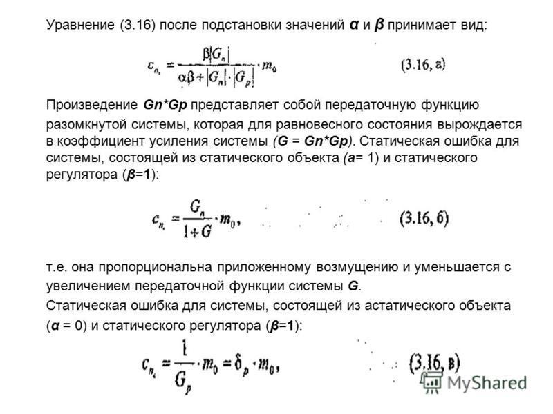 Уравнение (3.16) после подстановки значений α и β принимает вид: Произведение Gn*Gp представляет собой передаточную функцию разомкнутой системы, которая для равновесного состояния вырождается в коэффициент усиления системы (G = Gn*Gp). Статическая ош