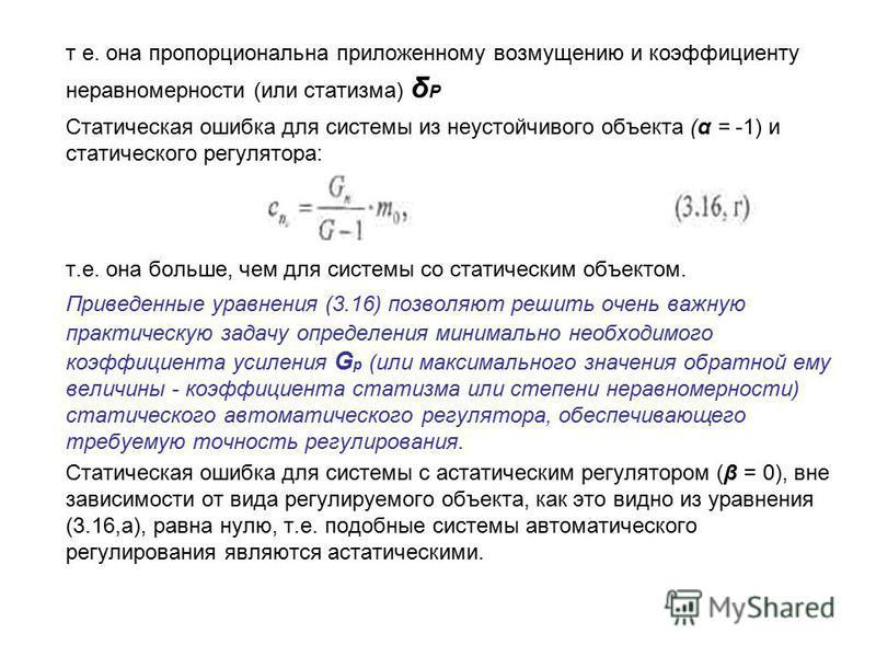 т е. она пропорциональна приложенному возмущению и коэффициенту неравномерности (или статизма) δ Р Статическая ошибка для системы из неустойчивого объекта (α = -1) и статического регулятора: т.е. она больше, чем для системы со статическим объектом. П