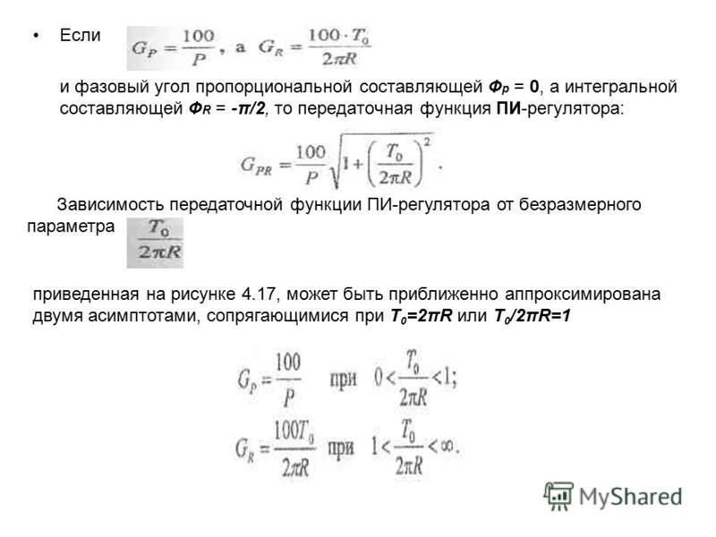 Если и фазовый угол пропорциональной составляющей Ф р = 0, а интегральной составляющей Ф R = -π/2, то передаточная функция ПИ-регулятора: Зависимость передаточной функции ПИ-регулятора от безразмерного параметра приведенная на рисунке 4.17, может быт