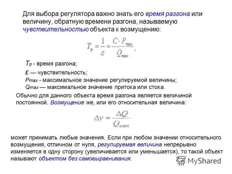 Для выбора регулятора важно знать его время разгона или величину, обратную времени разгона, называемую чувствительностью объекта к возмущению: Т р - время разгона; ε чувствительность; Р так - максимальное значение регулируемой величины; Q max максима