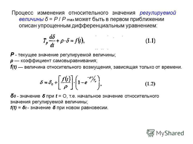 Процесс изменения относительного значения регулируемой величины δ = Р / Р max может быть в первом приближении описан упрощенным дифференциальным уравнением: Р - текущее значение регулируемой величины; ρ коэффициент самовыравнивания; f (t) величина от