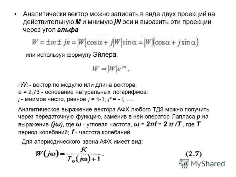 Аналитически вектор можно записать в виде двух проекций на действительную М и мнимую jN оси и выразить эти проекции через угол альфа или используя формулу Эйлера : I W I - вектор по модулю или длина вектора; е = 2,73 - основание натуральных логарифмо