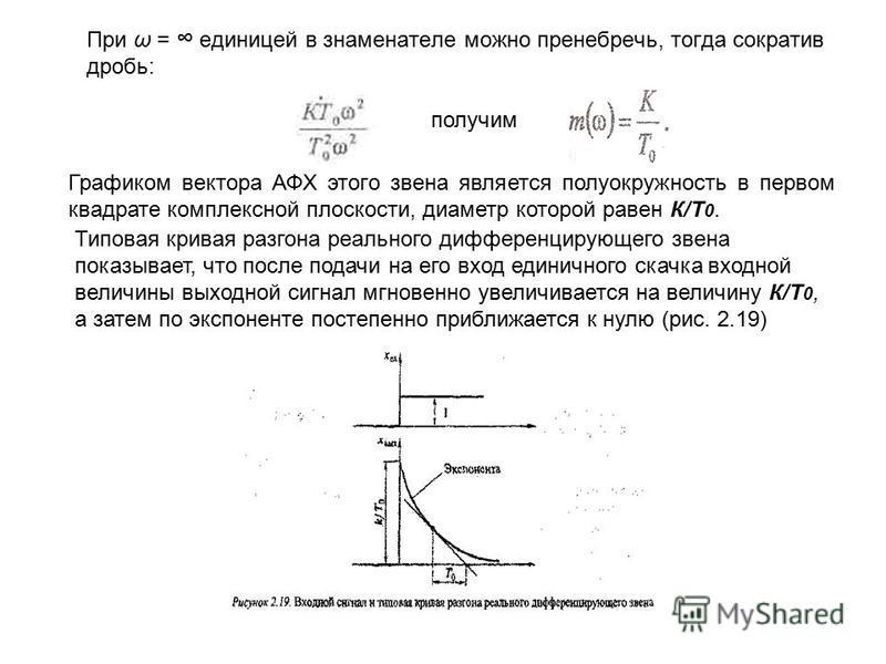 При ω = единицей в знаменателе можно пренебречь, тогда сократив дробь: получим Графиком вектора АФХ этого звена является полуокружность в первом квадрате комплексной плоскости, диаметр которой равен К/Т 0. Типовая кривая разгона реального дифференцир