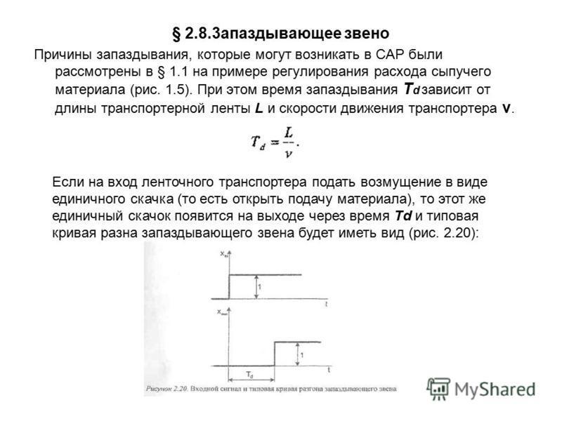 § 2.8.3 апаздывающее звено Причины запаздывания, которые могут возникать в САР были рассмотрены в § 1.1 на примере регулирования расхода сыпучего материала (рис. 1.5). При этом время запаздывания T d зависит от длины транспортерной ленты L и скорости