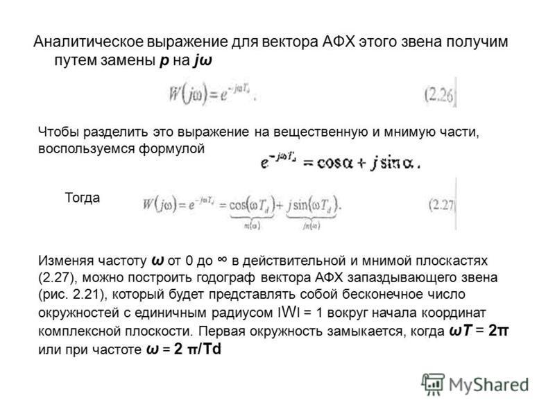 Аналитическое выражение для вектора АФХ этого звена получим путем замены р на jω Чтобы разделить это выражение на вещественную и мнимую части, воспользуемся формулой Тогда Изменяя частоту ω от 0 до в действительной и мнимой плоскастях (2.27), можно п