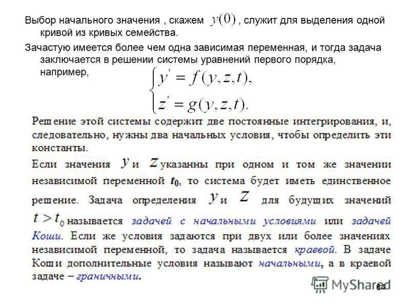 64 Выбор начального значения, скажем, служит для выделения одной кривой из кривых семейства. Зачастую имеется более чем одна зависимая переменная, и тогда задача заключается в решении системы уравнений первого порядка, например,