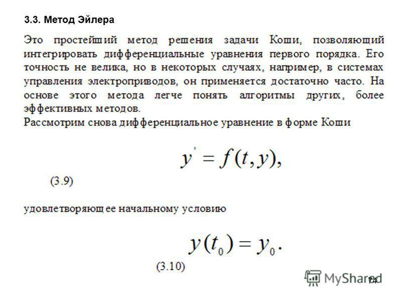 74 3.3. Метод Эйлера