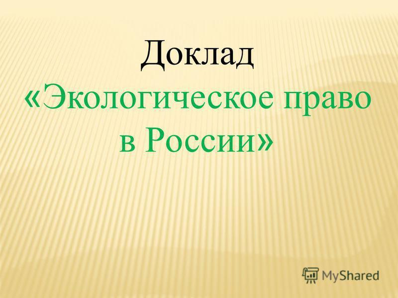 Доклад « Экологическое право в России »