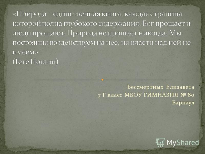 Бессмертных Елизавета 7 Г класс МБОУ ГИМНАЗИЯ 80 Барнаул