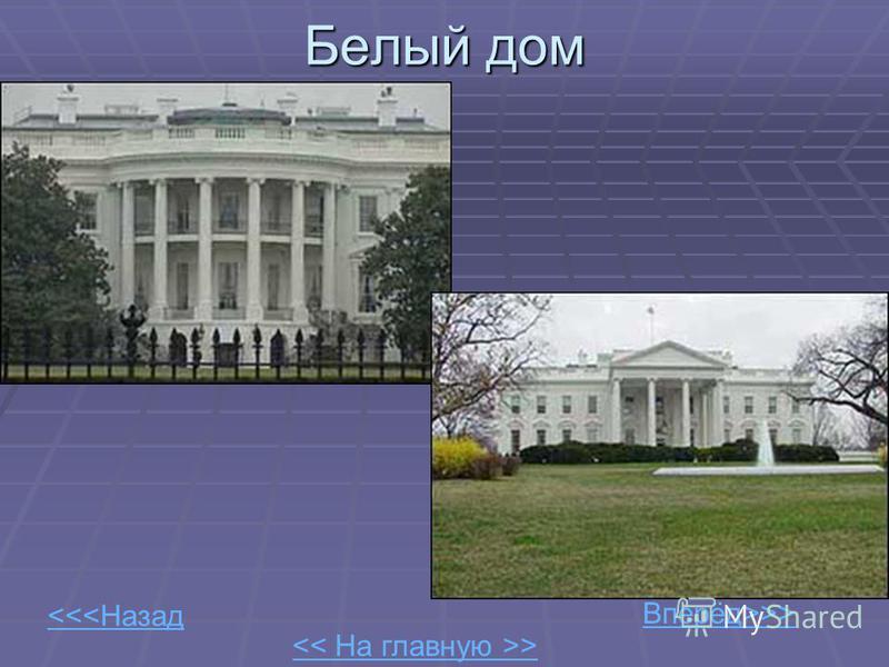 Белый дом << На главную >> <<<Назад Вперёд>>>